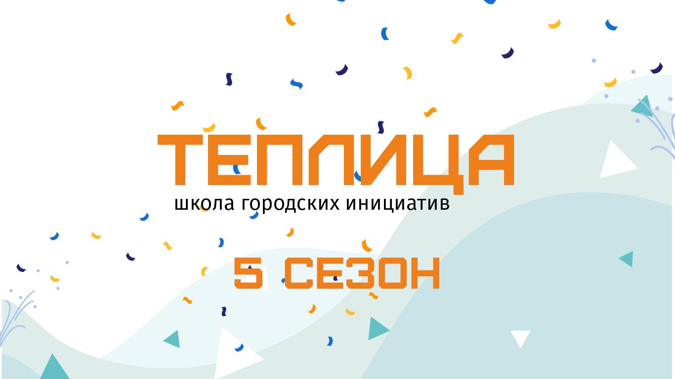 """5 сезон Школы городских инициатив """"Теплица""""."""