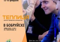 афиша-Теплица-Бобруйск