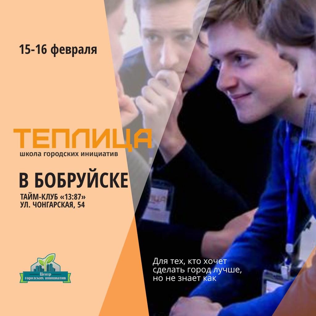 Школа городских инициатив «Теплица» в Бобруйске