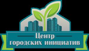 Теплица - Школа городских инициатив czentr gorodskih inicziativ logo 300x172